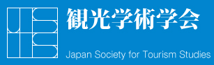 観光学術学会 Japan Society for Tourism Studies