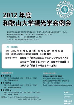 20121116meeting