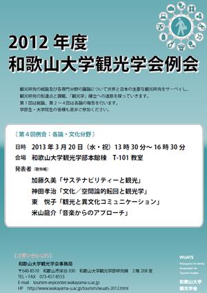 20130320meeting